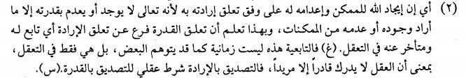 tahdhib sanusi foudeh, p.45.png
