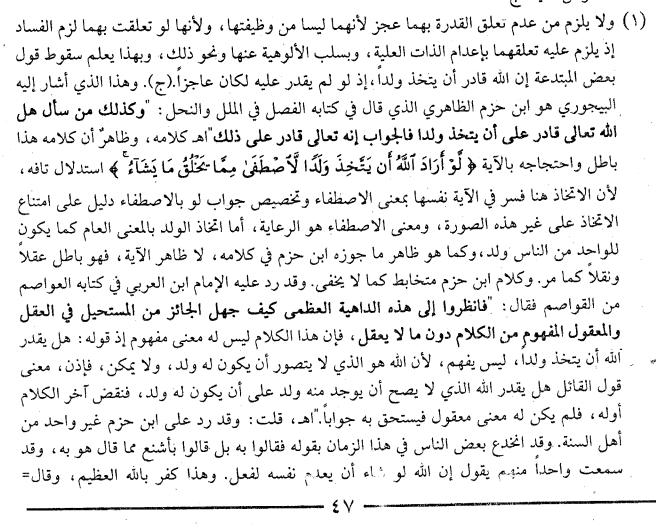 tahdhib-sh.sanusi, foudeh, p47b.png