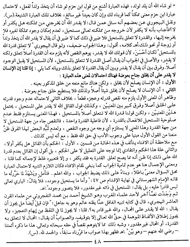 tahdhib-sh.sanusi, foudeh, p48.png