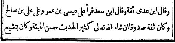 tahdhib, v7p52.png