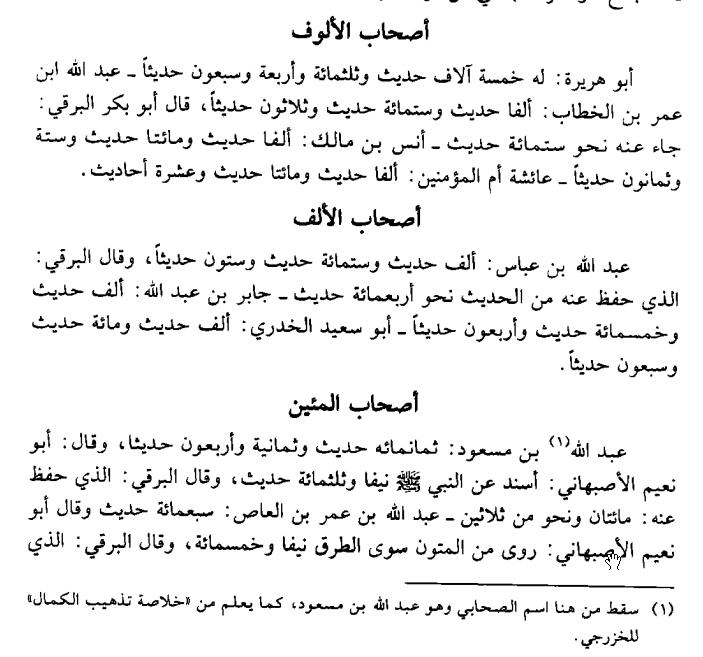 talqih fuhum ibn jawzi p263.png