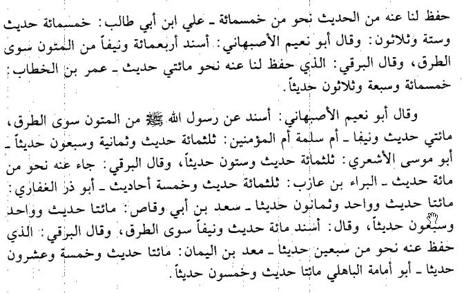 talqih fuhum ibn jawzi p264.png