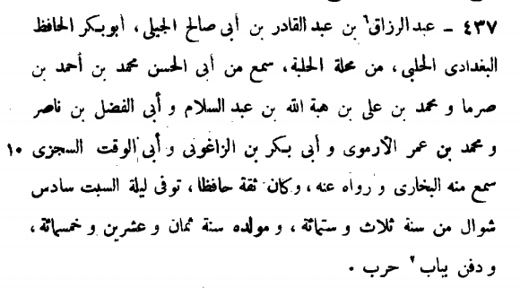 taqyid ibnnuqtah, v2p109.png