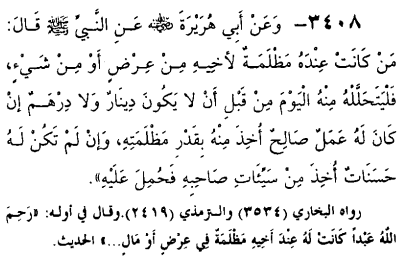 tarhib-munziri, 3408.png
