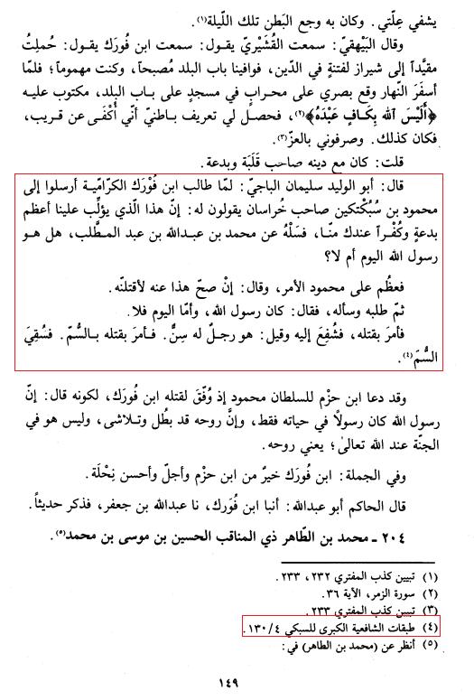 tarikhzahabi, v28p149.png