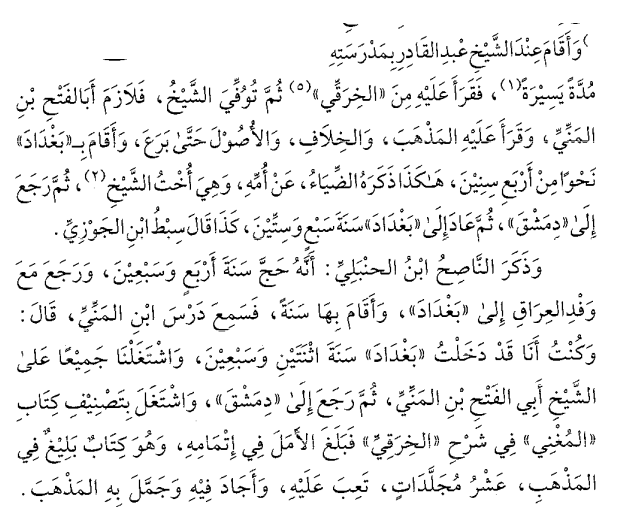 tbqt ibnrajb, v3p283.png