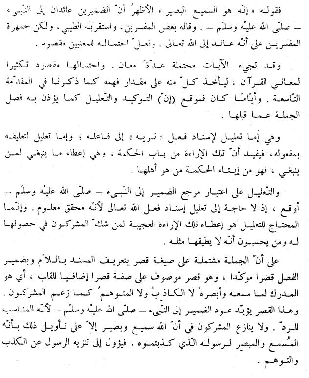 tfsr-ibnashur v15p22.png