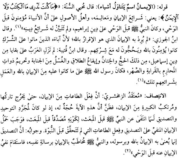 tibi, futuhghayb, shuraa v52.png