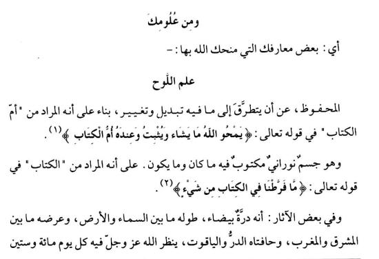 umdah sh.brd, haytami, p666.png
