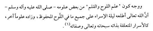 umdah sh.brd, haytami, p669.png