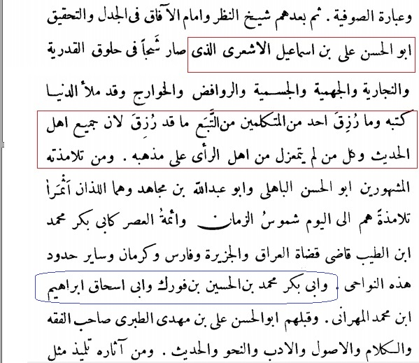 usuldin abdulqahir p309.jpg