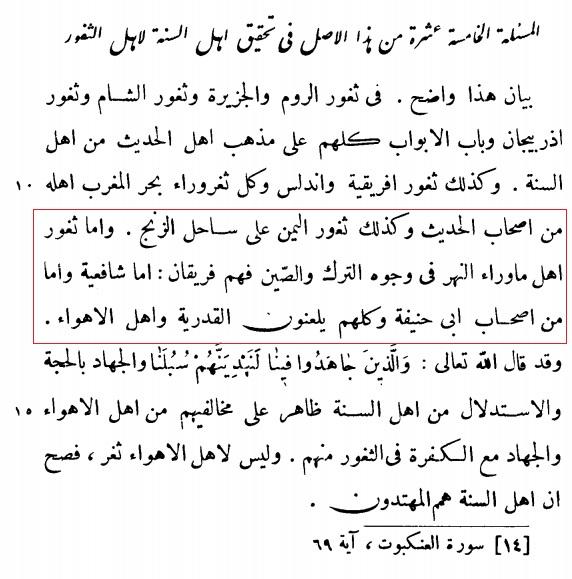 usuldin abdulqahir p317.jpg