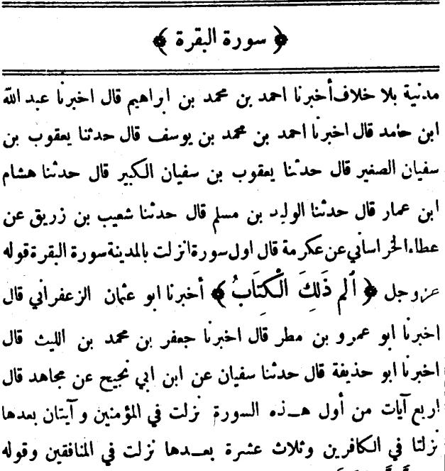 wahidi, asbab p13.png