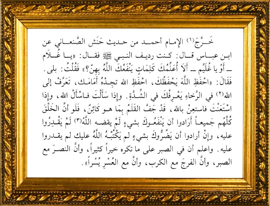 wasiyyah-libni-abbas-raDyiAllahuanhuma.jpg
